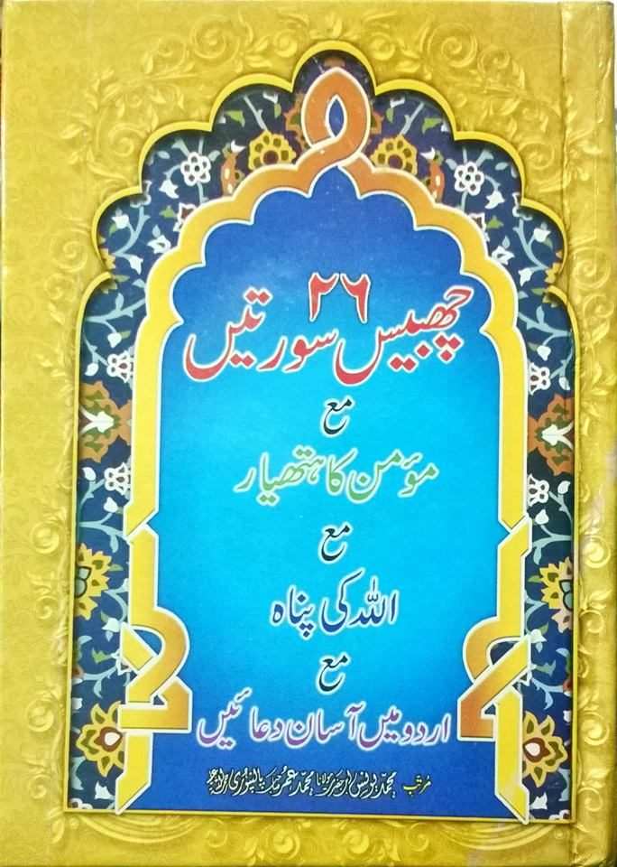 pakistani panj surah in hindi pdf