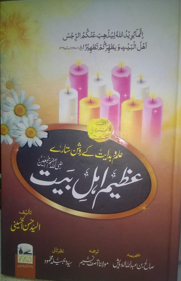 Azeem Ahle Bait, عظیم اہل بیت