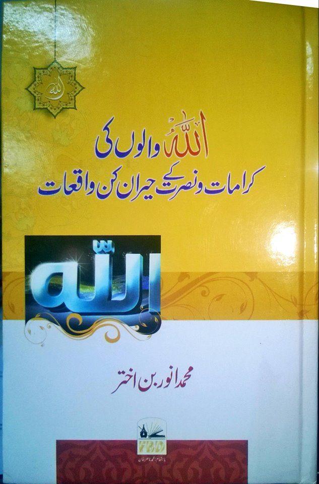 Allah Walon Ki Karamat wa Nusrat Ke Hairan Kun Waqiat
