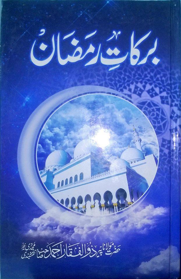 Barakat e Ramzan