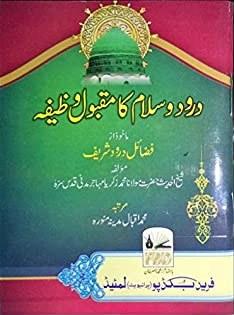 Darood wa Salam Ka Maqbool Wazifa