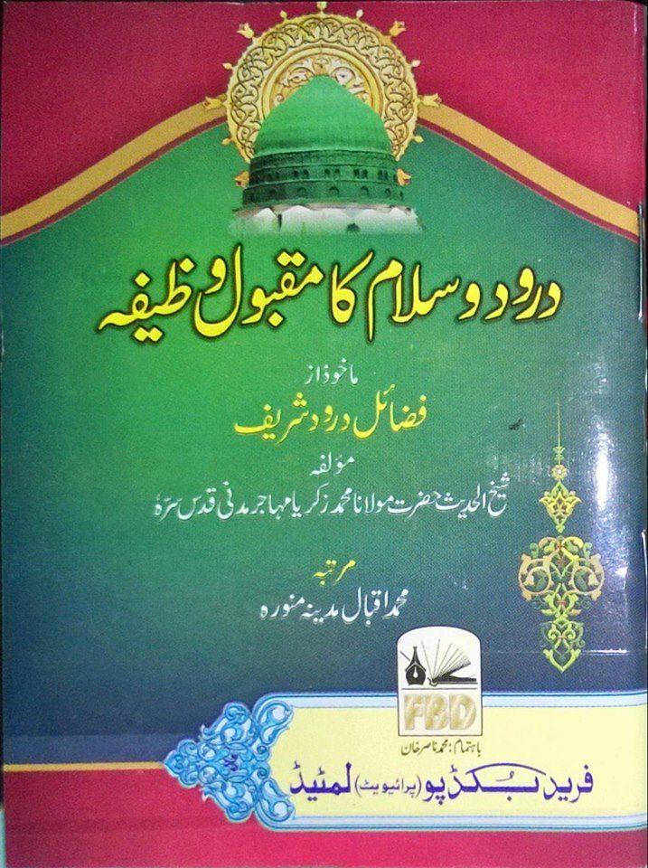 Darood Salam Ka Maqbool Wazifa
