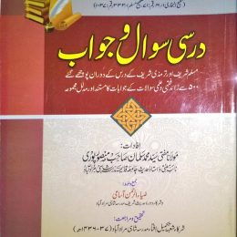 Darsi Sawal W Jawab