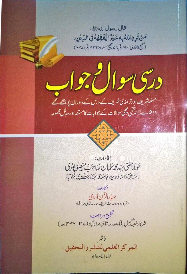 Darsi Sawal wa Jawab, Muslim Shareef aur Tirmizi Shareef Ke Dars ke Dauran Pooche Gaye 500 se Zaid Fiqhi wa Ilmi Sawalat ke Jawabat, درسی سوال و جواب
