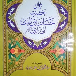 Deewan Hazrat Hassan Bin Sabit