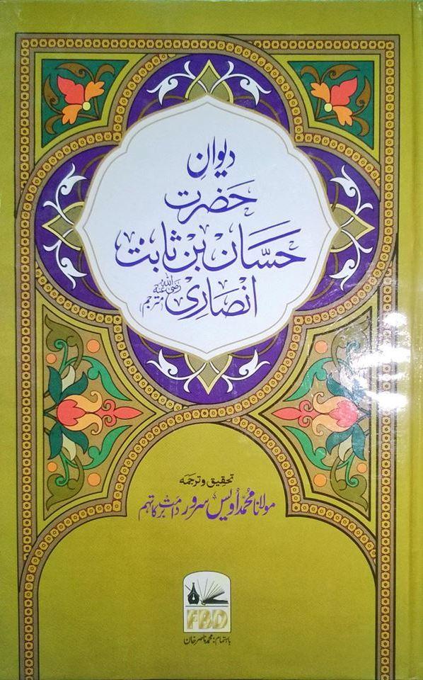 Deewan Hazrat Hassan Bin Sabit, دیوان حضرت حسان بن ثابت انصاری