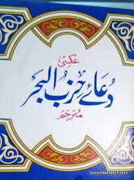 Dua e Hizbul Behar
