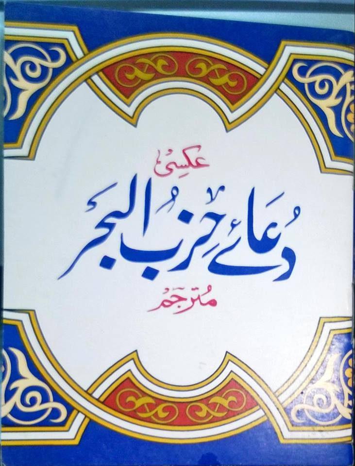Duae Hizbul Beha