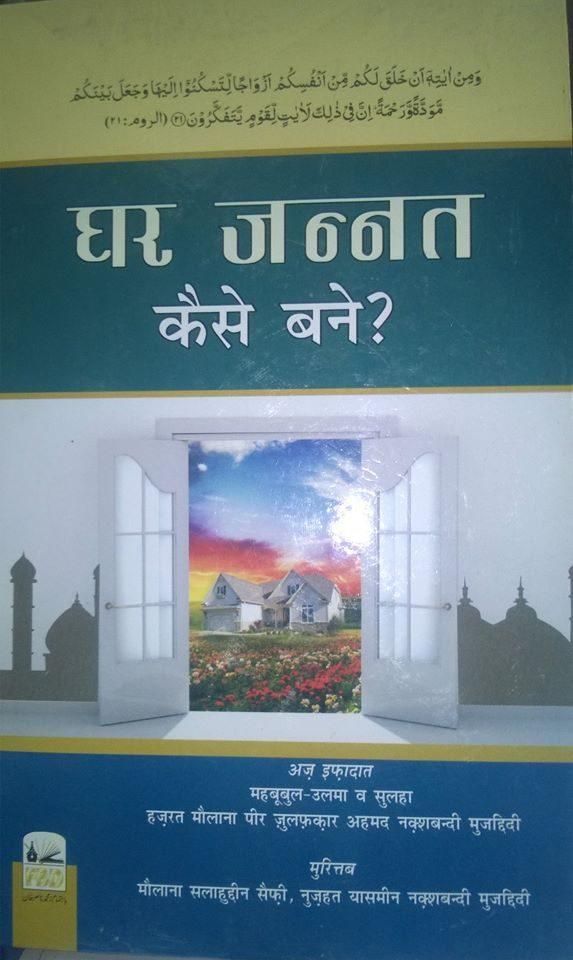 Ghar Jannat Kaise Bane