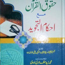 Haqooqul Quran Ma Ahkamat Tajweed