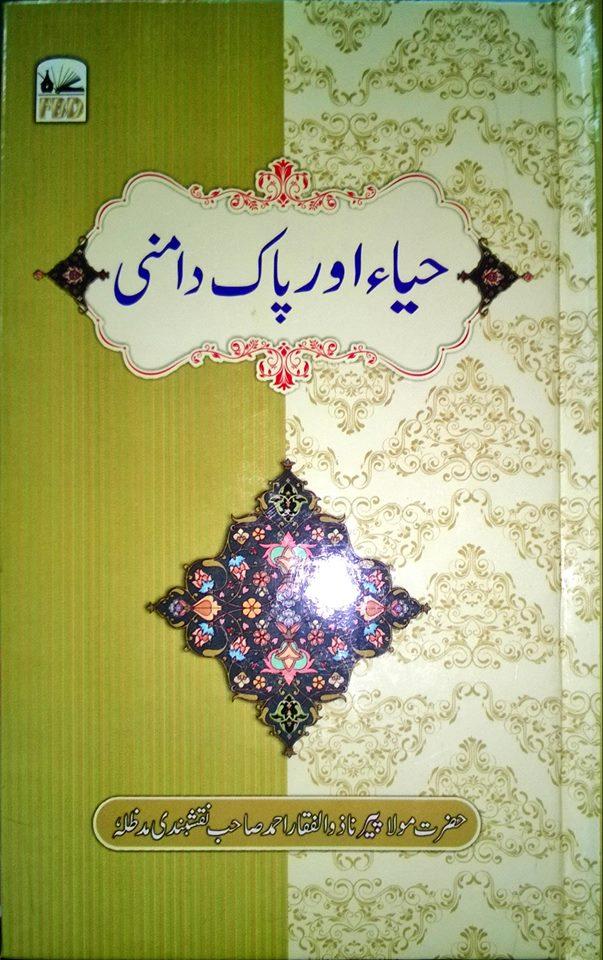 Haya Aur Pakdamani, حیا اور پاکدامنی