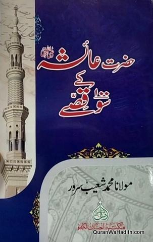 Hazrat Aayesha (R.A) Ke 100 Qisse, حضرت عائشہ سو قصے