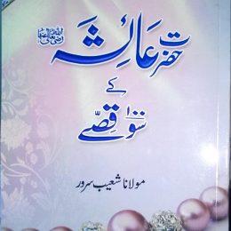 Hazrat Ayesha R.A Ke 100 Qisse