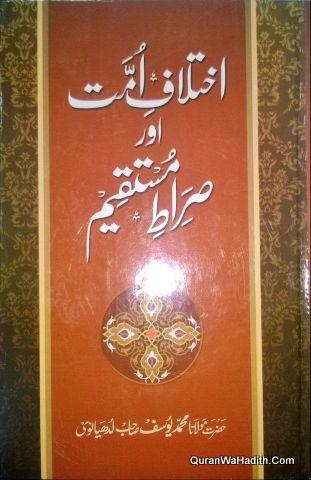 Ikhtilaf e Ummat Aur Seerat e Mustaqeem