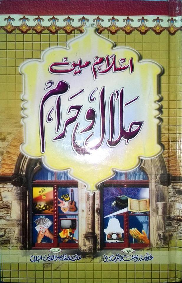 Islam Mein Halal Wa Haram