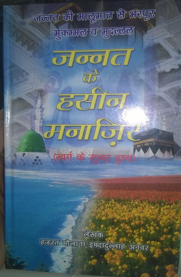 Jannat Ke Haseen Manazir, जन्नत के हसीन मनाज़िर