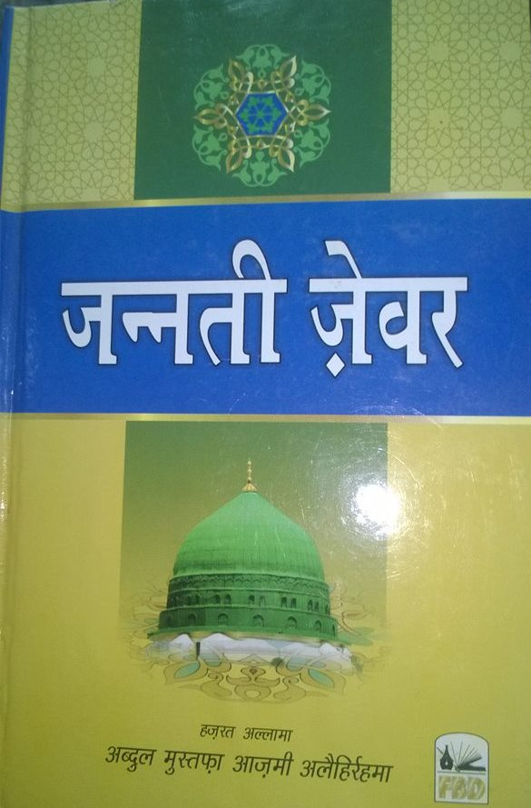 Jannati Zewar Hindi, जन्नती ज़ेवर