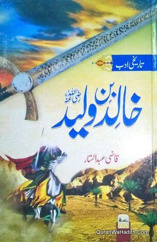 Khalid Bin Waleed Novel, کلید بن والد ناول