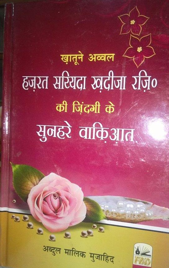 Khatoon e Awwal Hazrat Khadija – Hindi