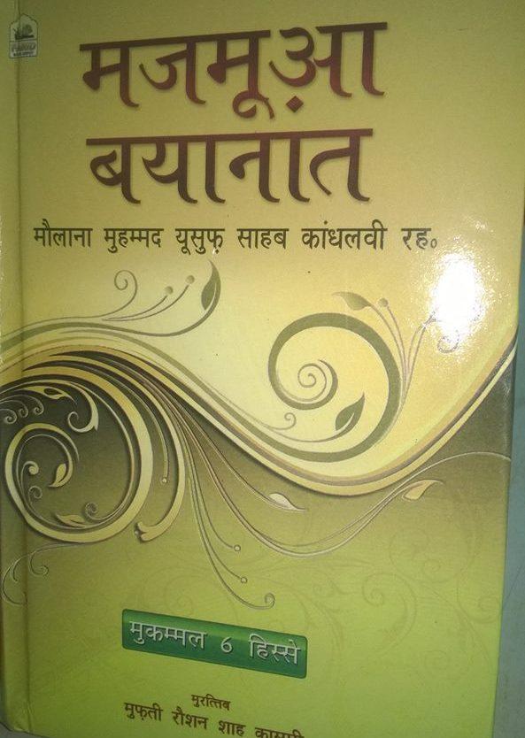 Majmuah Bayanat Maulana Yusuf Saab Kandhalwi, 6 Vols, मजमुआ बयानात मौलाना युसूफ कांधलवी