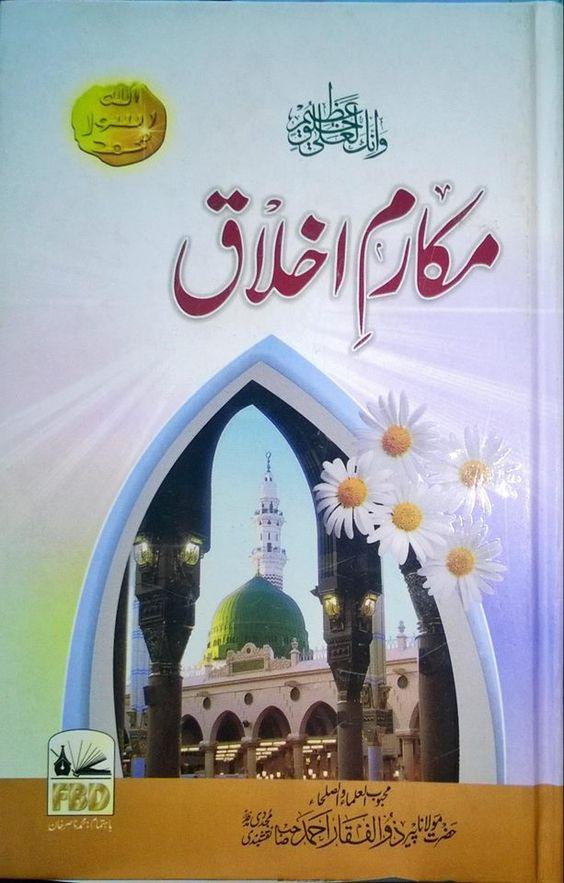 Makarim e Akhlaq, مکارم اخلاق