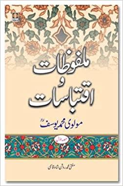 Malfoozat wa Iqtibaasaat Maulana Yusuf Kandhalvi, ملفوظات و اقتباسات مولانا یوسف کاندھلوی