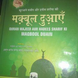 Maqbool Duae By Maualan Abdul Karim Parekh Sahab