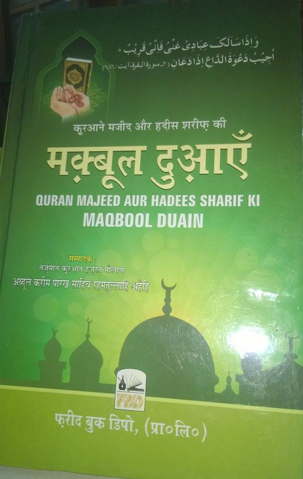Maqbool Duain, مقبول دعائیں
