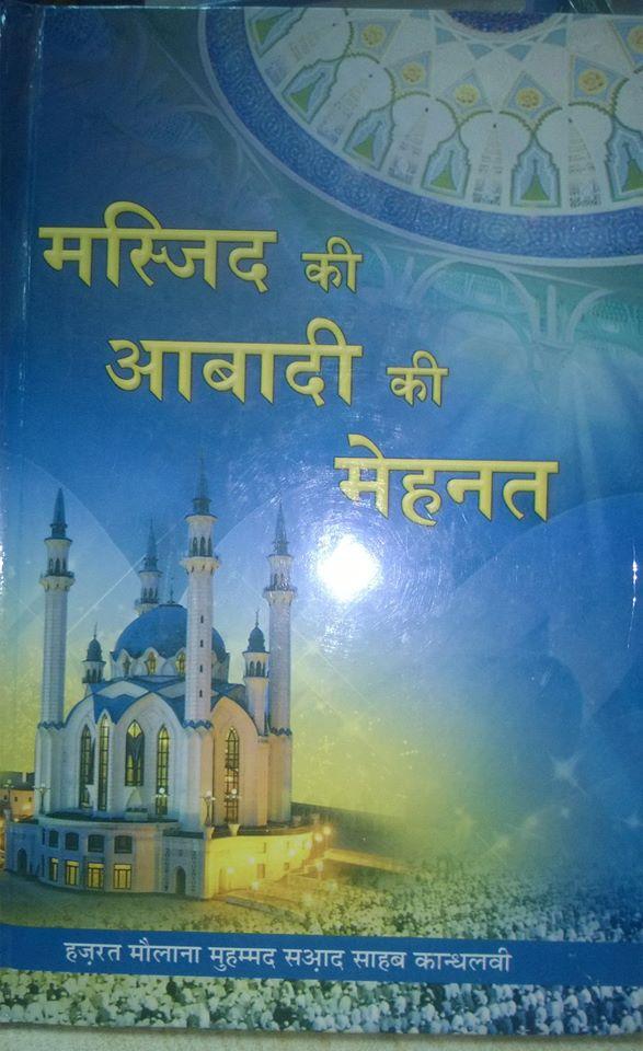 Masjid Ki Aabadi Ki Mehnat – Hindi