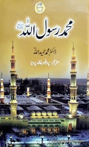 Muhammad Rasoolullah, محمد رسول اللہ ﷺ