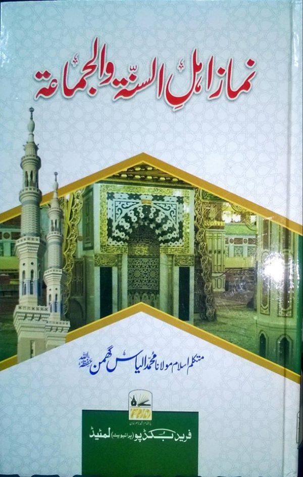 Namaz Ahlus-Sunnat Wal Jama'ah