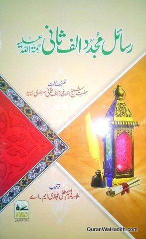 Rasail Mujaddid Alf Sani, رسائل مجدد الف ثانی