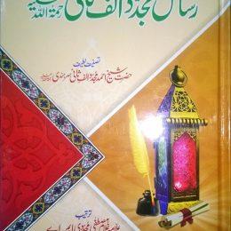 Rasa'il Mujaddid Alif Sani