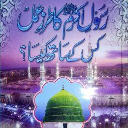 Rasool E Akram ( S.A.W ) Ka Tarz Amal