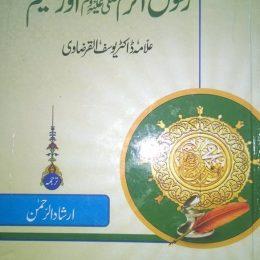 Rasool e Akram S.A.W Aur Taleem