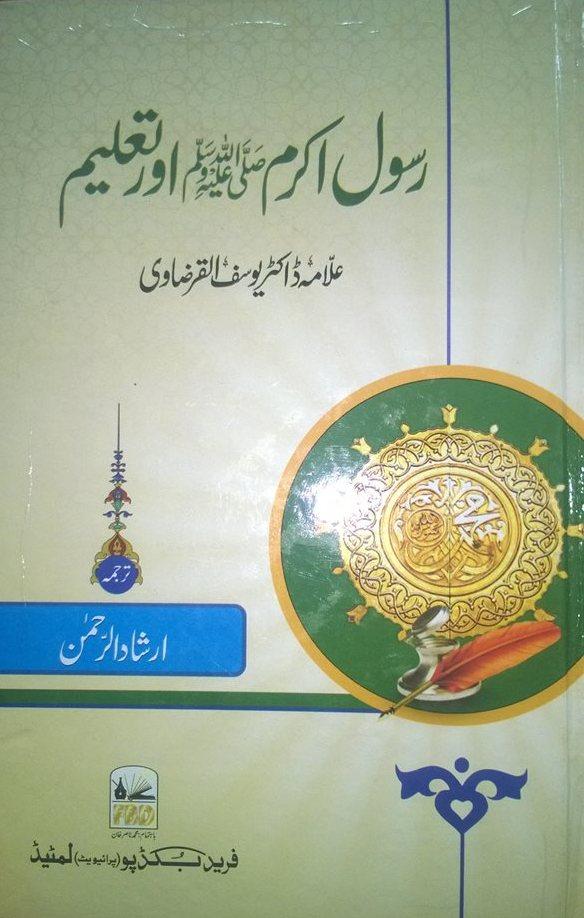 Rasool e Akram ﷺ Aur Taleem, رسول اکرم ﷺ اور تعلیم