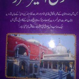 Sufi Ameer Khusru