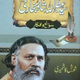 Sayed Ataullah Shah Bukhari