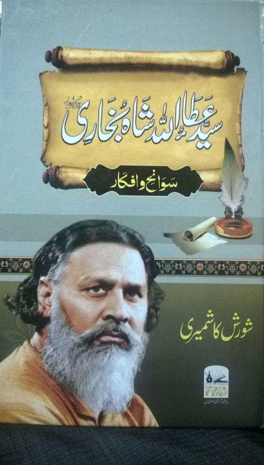 Syed Ataullah Shah Bukhari, سید عطاء اللہ شاہ بخاری