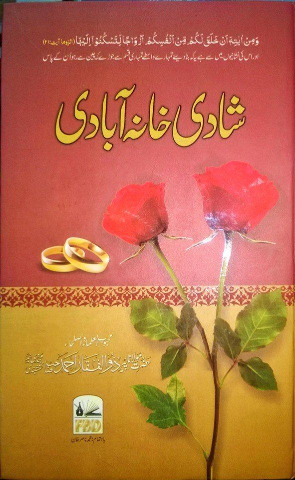 shadi khana aabadi