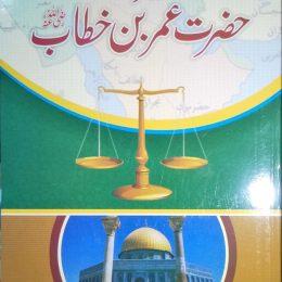 Sirat Hazrat Umar Bin Khattab
