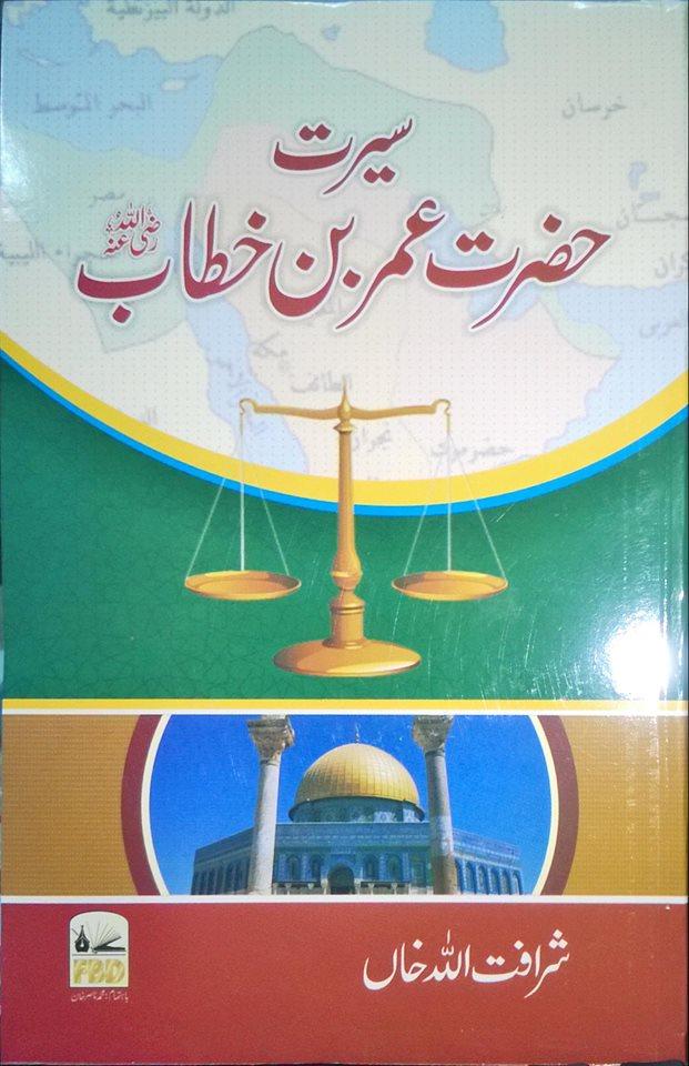 Seerat Hazrat Umar Bin Khattab