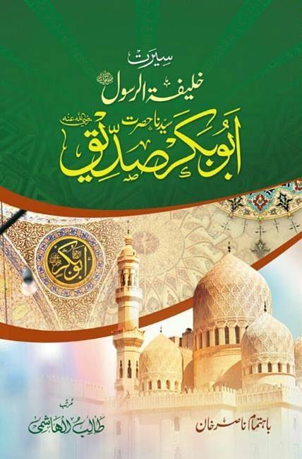 Sirat Khaalifatur Rasool Hazrat Abu Bakar Siddique