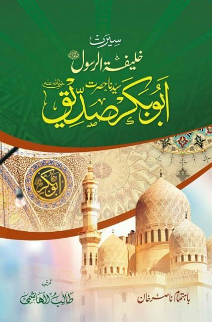 Seerat Khalifa tur Rasool Hazrat Abu Bakar Siddiq