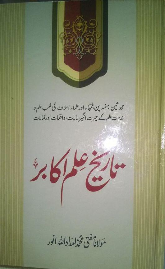 Tarikh ilm o Akabir, تاریخ علم اکابر