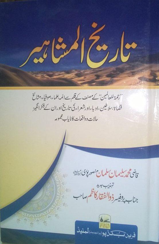 Tarikh ul Mashaheer, تاریخ المشاہیر