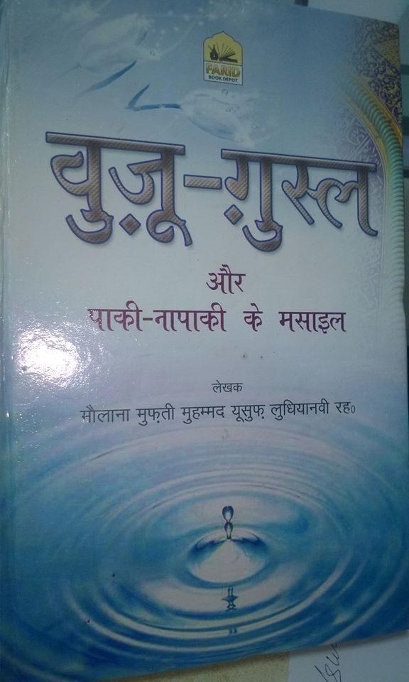 Wazu Ghusl Aur Paki Napaki