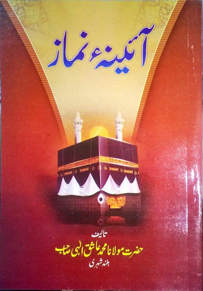 Aaina e Namaz Aashiq Ilahi Bulandshehri