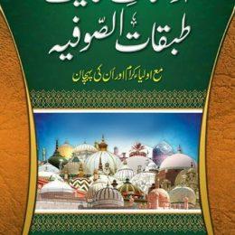 Ausafe Wilayat Tabqatus Sufiya