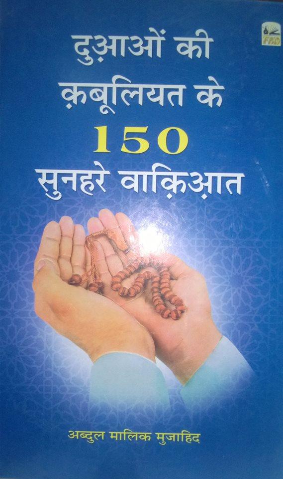 Duaon Ki Qubuliat Ke 150 Sunehre Waqiyat